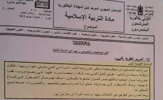 """""""الامتحان """"اللي   فيك""""!  في التربية الإسلامية يخلق جدلا"""