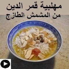 فيديو مهلبية قمر الدين من المشمش الطازج