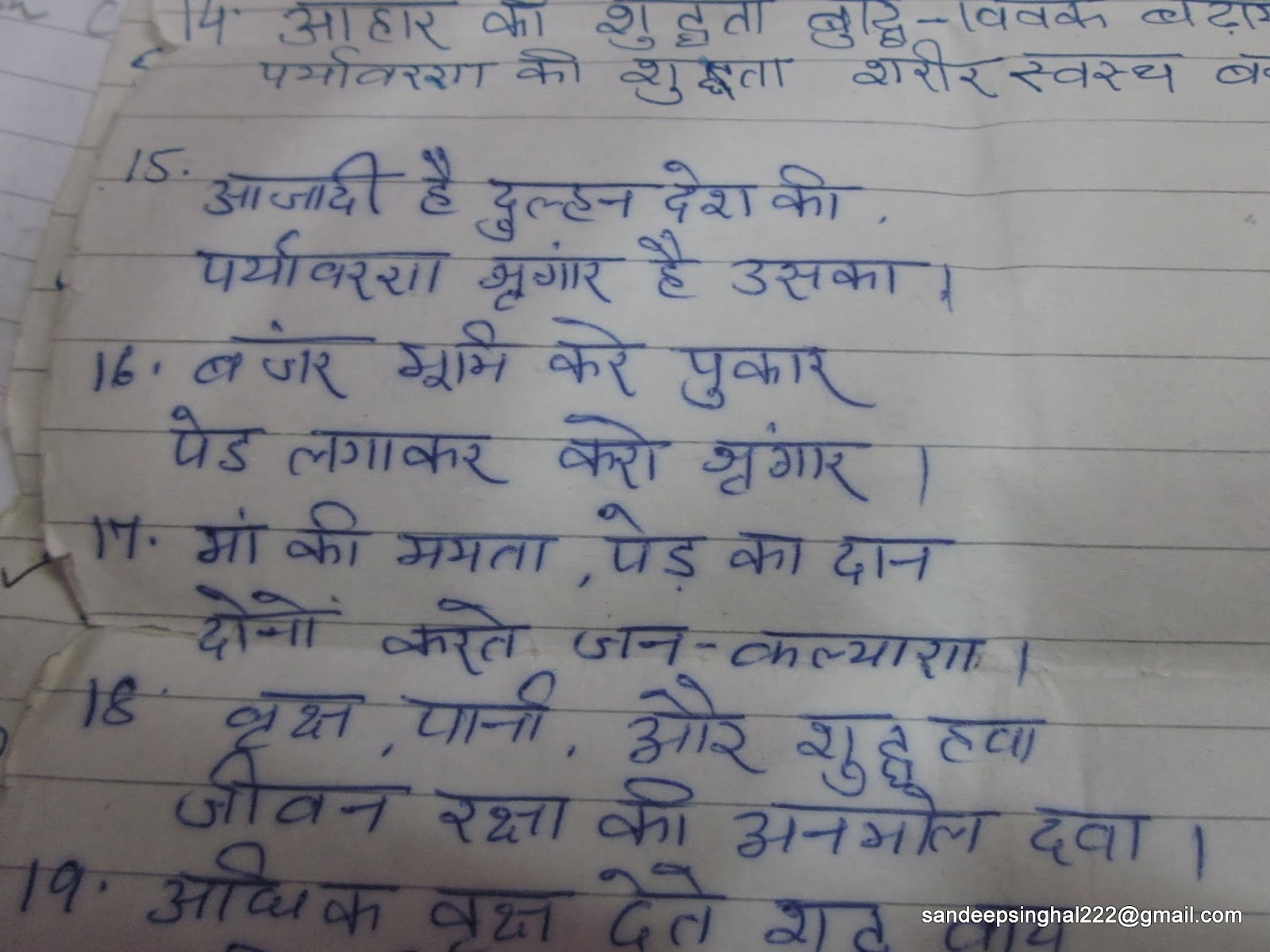 slogans on envionment in hindi - by unknown teacher | Surabhi
