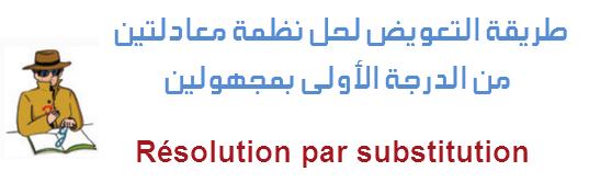 طريقة التعويض لحل نظمة معادلتين من الدرجة الأولى بمجهولين