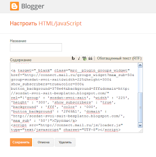 Как добавить HTML код на Blogger