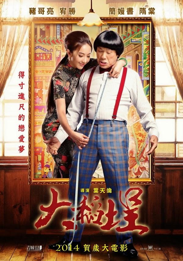 Twa-Tiu-Tiann (2014) BluRay 720p