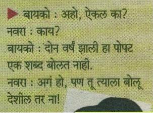 marathi chavat katha