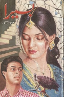 Basera Urdu novel by Anwar Alegi pdf.