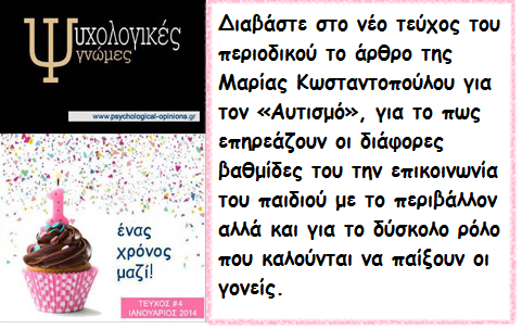 http://psychological-opinions.gr/psychologikes-gnwmes/04/periodiko.html#/8/zoomed