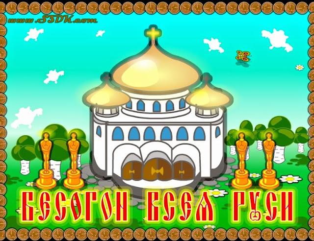 Игра для детей Бесогон