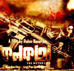 kolkata the metro life bengali movie online