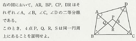 右の図において,AR,BP,CP,DR はそれぞれ∠A,∠B,∠C,∠D の二等分線である. BP,AR の交点を Q,DR,CP の交点を S とするとき,4点 P,Q,R,S は同一円周上にあることを証明せよ.