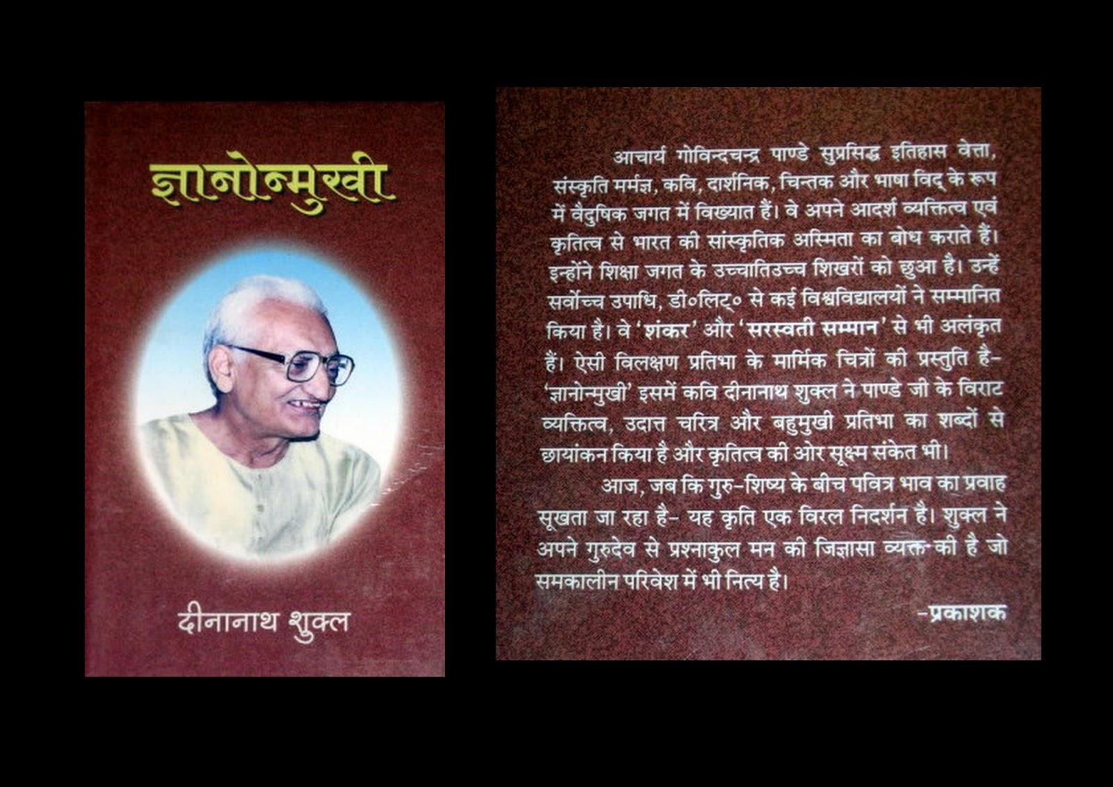 vigyan aur jeevan Dainik jeevan main rasayan vigyan by gopinath shrivastav in pdf format for more hindi science books click here हिंदी किताबो के बारे में latest update पाने के लिए हमारे फेसबुक पेज को like करे like करने के लिए यहाँ click करे.