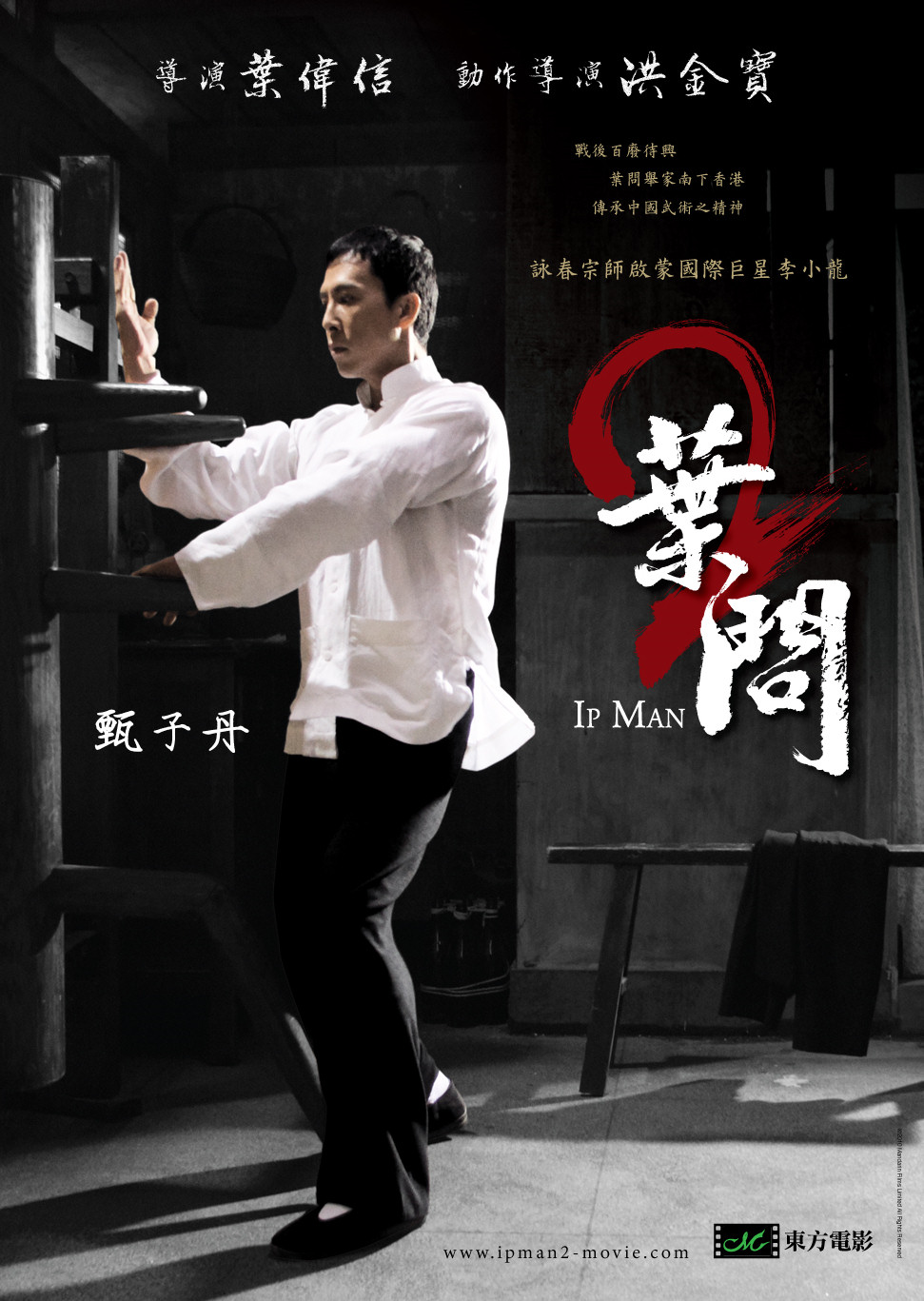 viernes  25 de enero de 2013Ip Man 2 Movie