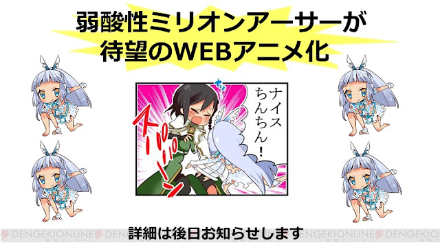 Jyaku-San-Sei Million Arthur Anime