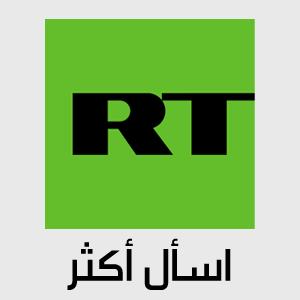 تردد قناة روسيا اليوم RT Arabia