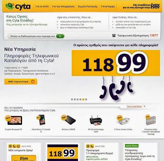 Cyta 13877 ΕΛΛΑΔΑ