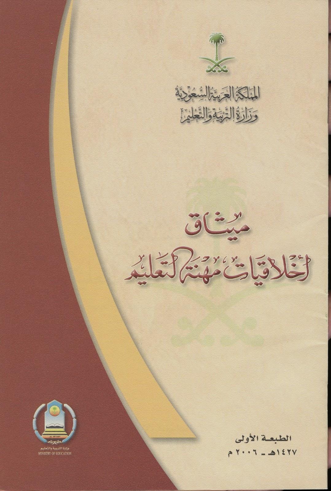 ميثاق أخلاقيات مهنة التعليم لـ وزارة التربية والتعليم بالسعودية
