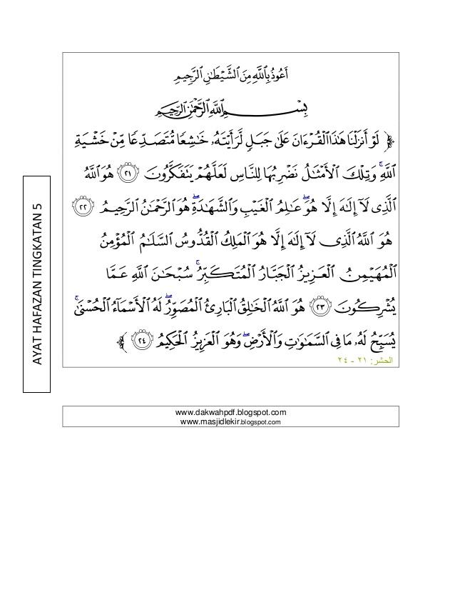 Panitia Pendidikan Islam Ayat Hafazan Tingkatan 5