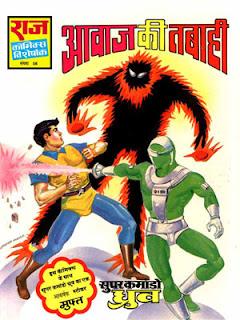 AAWAJ KI TABAAHI (Super Commando Dhruv-SCD)