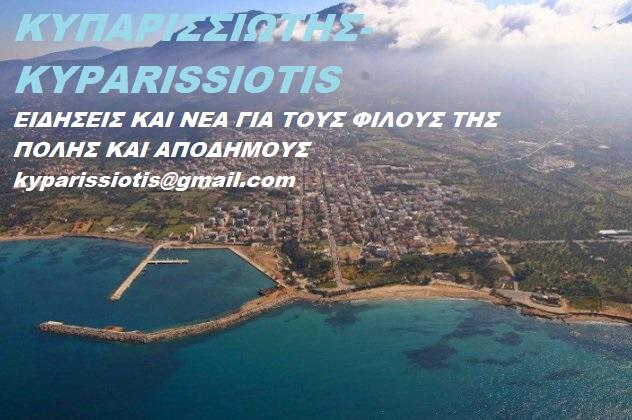 KYPARISSIOTIS - ΚΥΠΑΡΙΣΣΙΩΤΗΣ