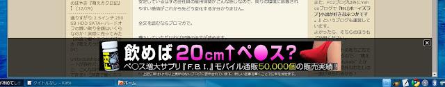 ペニスが20cm増大するというサプリメントのネット広告がありますが、増大して何のメリットがあるんでしょうか?