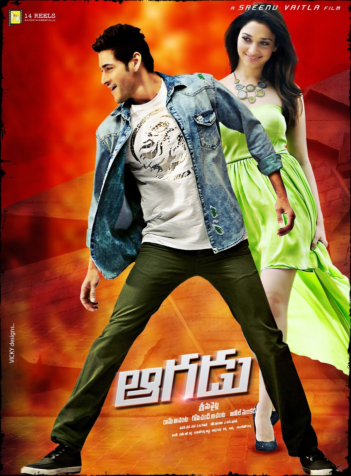 Watch Aagadu (2014) DVDScr Telugu Full Movie Watch Online Free Download