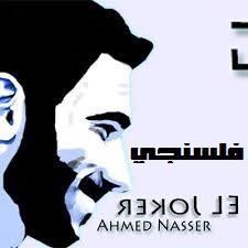 كلمات اغانى الجوكر احمد ناصر كاملة