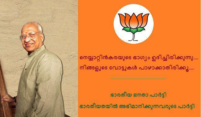 Neyyattinkara kku Bhagyam Udichu !! RajaGopal_Ji5
