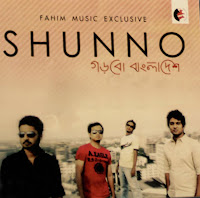 Shunno Gorbo Bangladesh Cover Photo