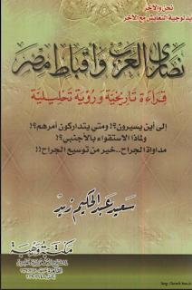 حمل كتاب نصارى العرب وأقباط مصر قراءة تاريخية ورؤية تحليلية - سعيد زيد