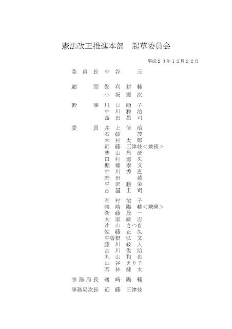 自民党 日本国憲法改正草案(画像)p29