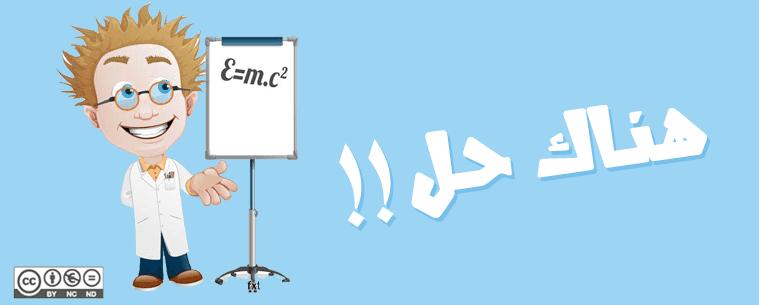 شرح حل أي معادلة رياضية مهما بلغة من الصعوبة في ثوانٍ مع البرهان ! هناك حل