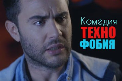 Короткометражная комедия «Технофобия» (11 мин).