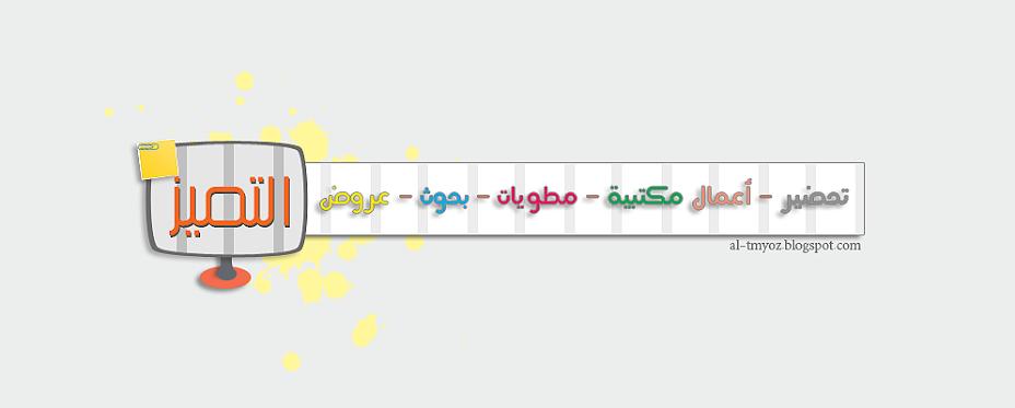 Al-Tmyoz