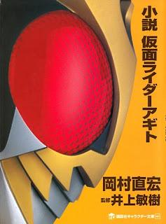 仮面ライダーアギト [Kamen Rider Agito]