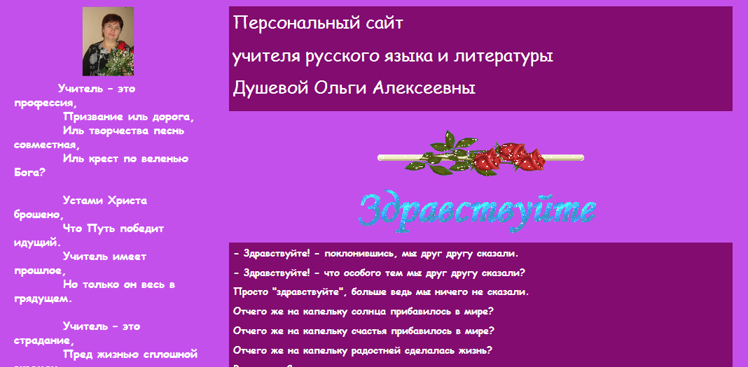 фон для сайта народ: