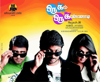 Oru Kal Oru Kannadi Movie Watch Online - Manivasagam - Bloggers