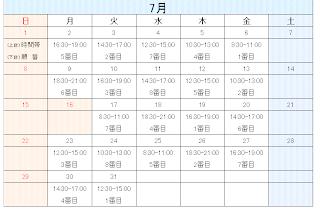 大阪市北区の計画停電スケジュール