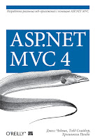  &#171;ASP.NET MVC 4:   -   ASP.NET MVC&#187;