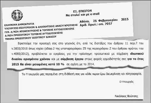 ΕΓΚΥΚΛΙΟΣ ΤΟΥ ΥΠ. ΕΣΩΤΕΡΙΚΩΝ: Μειωμένες προσλήψεις στους Δήμους το 2015 κατ' εφαρμογή μνημονιακών νόμων!