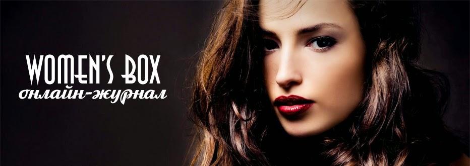 Женский онлайн журнал - WomensBox