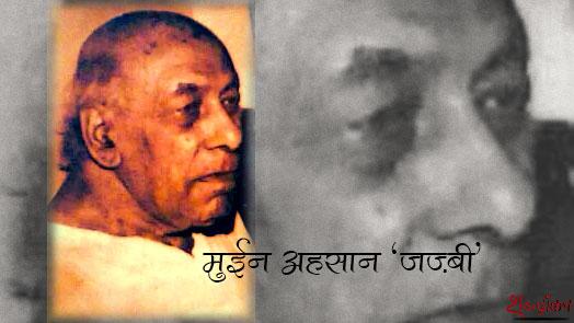 असग़र वजाहत की यादें - मुईन अहसान 'जज़्बी'   Asghar Wajahat on Moinul Hasan 'Jazbi'
