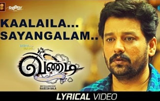 Kaalaila Sayangalam – Lyrical | Vandi | Vidharth | Sooraj S Kurup | Snehan | Gana Bala