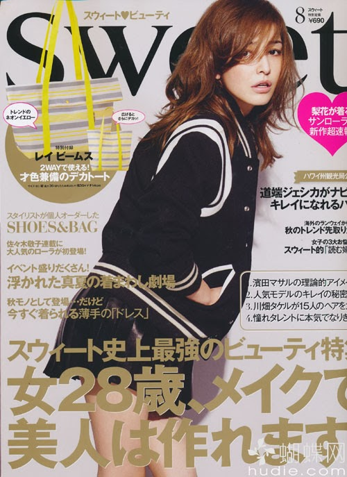 Sweet (スウィート) August 2013 Rinka  梨花
