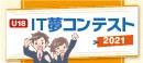 IT夢コン2021