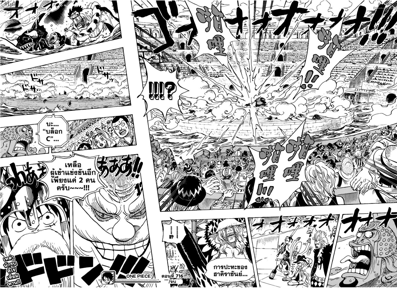 017 One Piece 716   ชินเจา