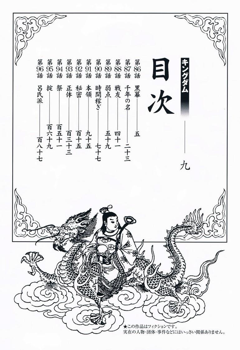 Kingdom – Vương Giả Thiên Hạ (Tổng Hợp) chap 86 page 4 - IZTruyenTranh.com