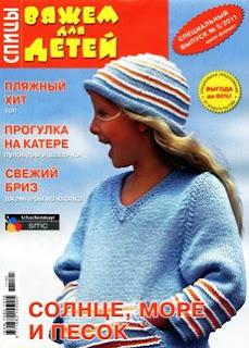 Вяжем для детей Спецвыпуск №5 2011 Спицы