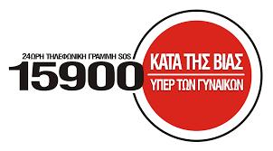 24ωρη Γραμμή SOS 15900