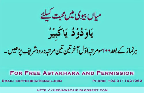wazifa for husband and wife relationship in heaven