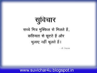 Sachche mitr mushkil se milate hain, kathinta se chhootate hain aur bhulaye nahi bhoolate hain.