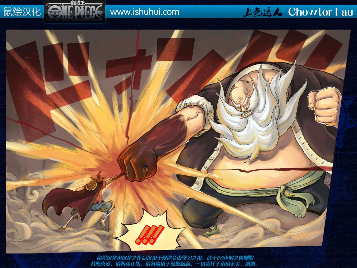 018 One Piece 716   ชินเจา