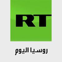 شاهد البث الحى والمباشر لقناة روسيا اليوم بث مباشر اون لاين بدون تقطيع